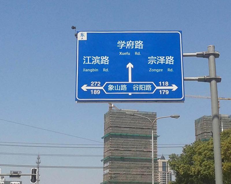 交通标志牌安装注意事项图片